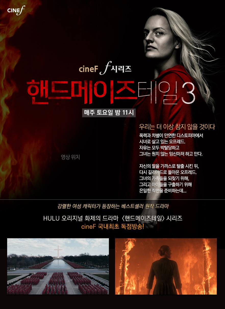 씨네프 핸드메이즈테일3 소개